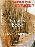 Bakery book vol.6