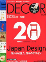 ELLE DECOR 2012/4月号